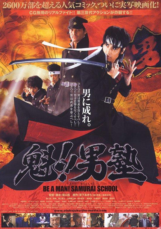 Школа самураев: Стань мужчиной - (Be a man! Samurai school)