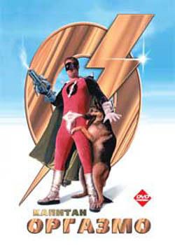 Капитан Оргазмо - Orgazmo