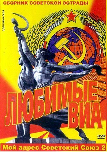 V.A.: Любимые ВИА СССР. Золотые хиты 70х-80х – Сборник советской эстрады
