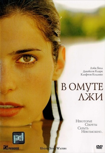 В омуте лжи - (Still Waters)