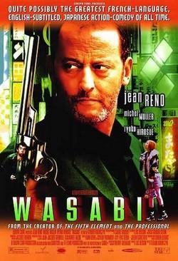 Васаби - Wasabi