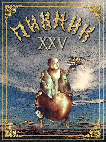 Пикник: XXV