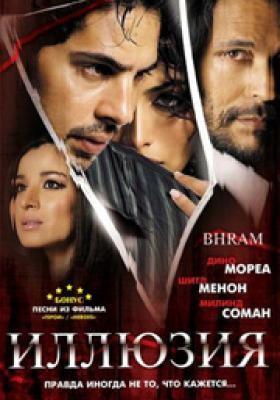 Иллюзия - (Bhram)