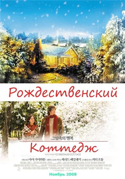 Рождественский коттедж - (Thomas Kinkade's Home for Christmas)