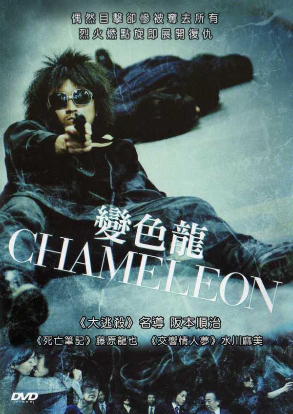 Хамелеон - (Chameleon)