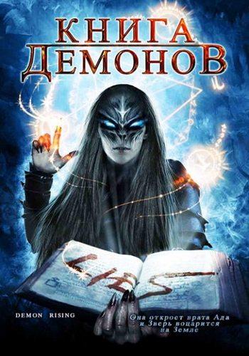 Книга демонов - (Demons Rising)