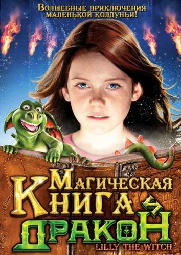 Магическая книга и дракон - (Hexe Lilli, der Drache und das magische Buch)