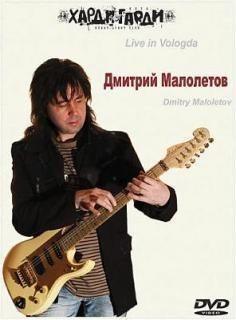 Мастера Гитары - Дмитрий Малолетов