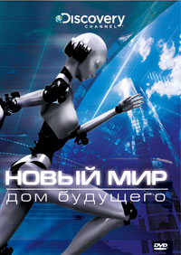 Discovery: Новый мир - (Discovery: Next World)