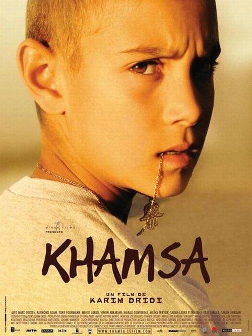 Хамза - (Khamsa)