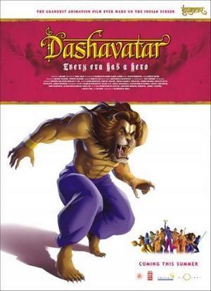 Дашаватар - (Dashavatar)