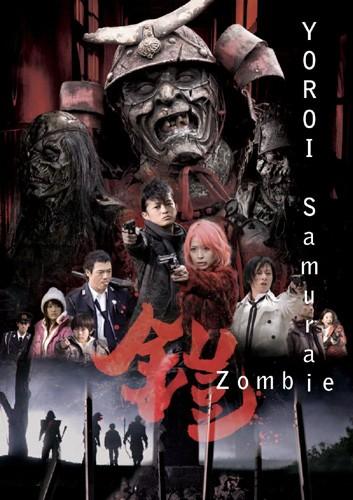 Доспех: Самурай-зомби - (Yoroi: Samurai zombie)