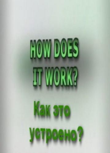Discovery: Как это устроено? - (How Does it Work?)