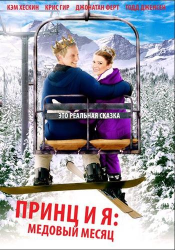 Принц и я 3: Медовый месяц - (The Prince & Me 3: A Royal Honeymoon)