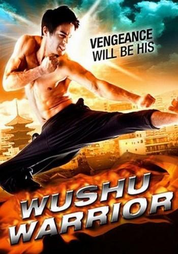 Воин ушу - (Wushu Warrior)