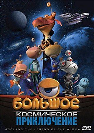 Большое космическое приключение - (MisiГіn en Mocland - Una aventura super espacial)
