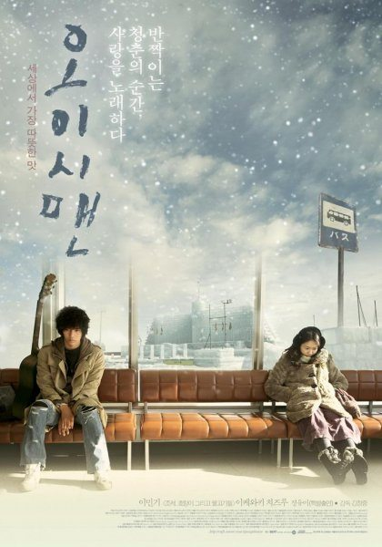 Город на краю зимы - (Oishii Man)