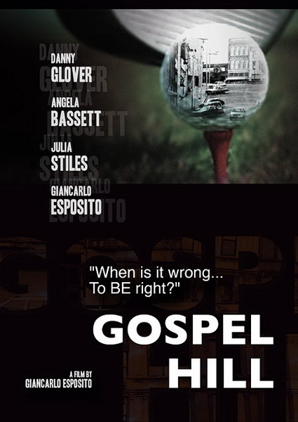 ������ ���� - (Gospel Hill)