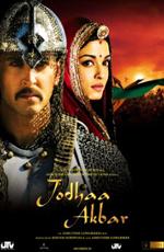 Джодха и Акбар - (Jodhaa Akbar)