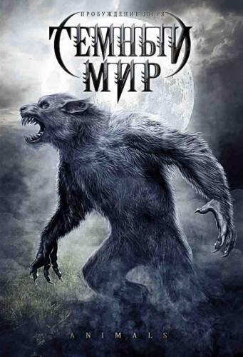 Темный мир - (Animals)