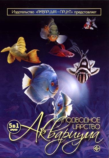 Подводное царство аквариума - (Aquatic kingdom)