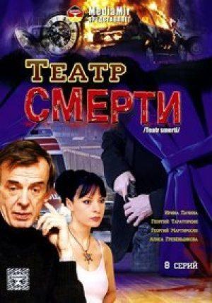 Театр смерти