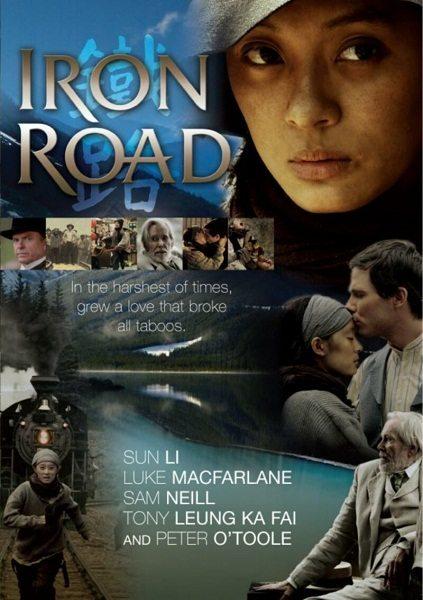 Железная дорога - (Iron Road)