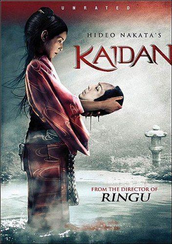 Кайдан - (Kaidan)