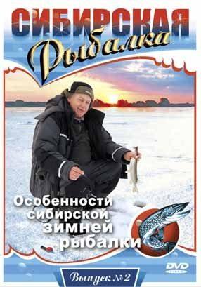 Сибирская Рыбалка. Выпуск 2. Особенности сибирской зимней рыбалки