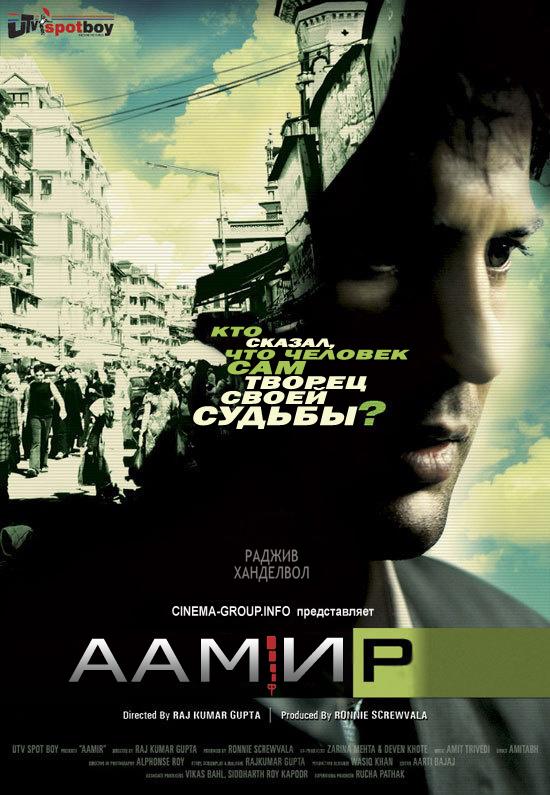 Аамир - (Aamir)