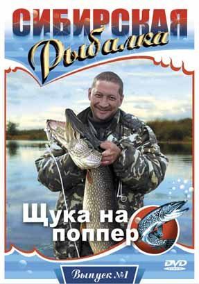 Сибирская рыбалка. Выпуск 1. Щука на поппер