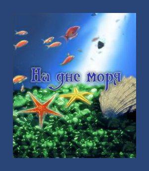 �� ��� ���� - (See the Sea)