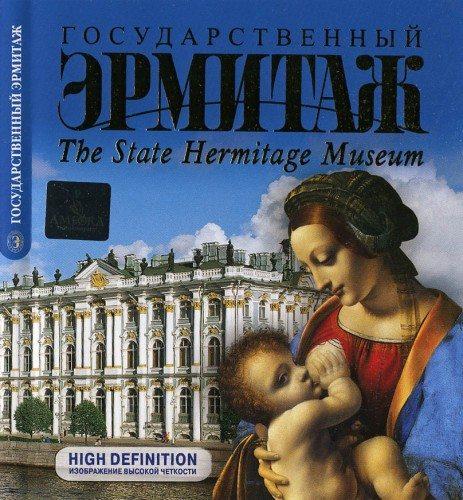 Государственный Эрмитаж - (The State Hermitage Museum)