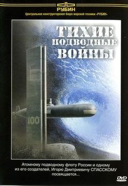 Тихие подводные войны