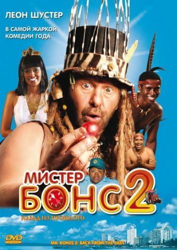 Мистер Бонс 2: Назад из прошлого - (Mr Bones 2: Back from the Past)