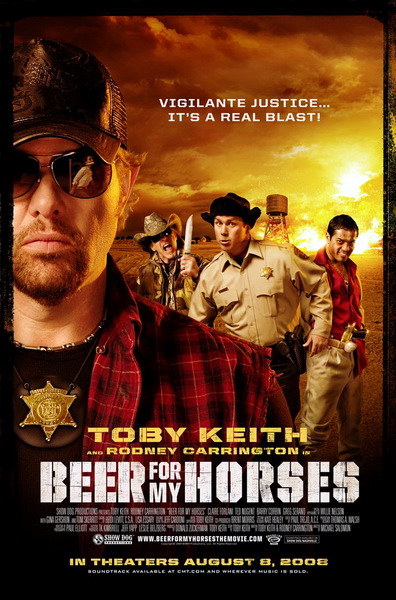 ���� ���� ������� - (Beer for My Horses)