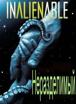 Неразделимый - (InAlienable)