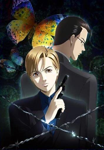 Тайна: откровение (Совершенно секретно) - (Himitsu: The Revelation)