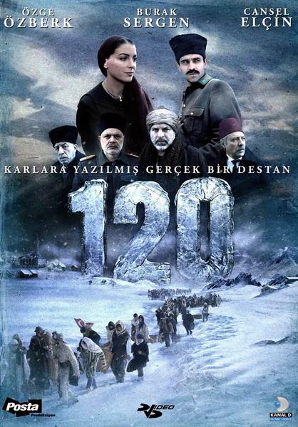 Сто двадцать - (120)