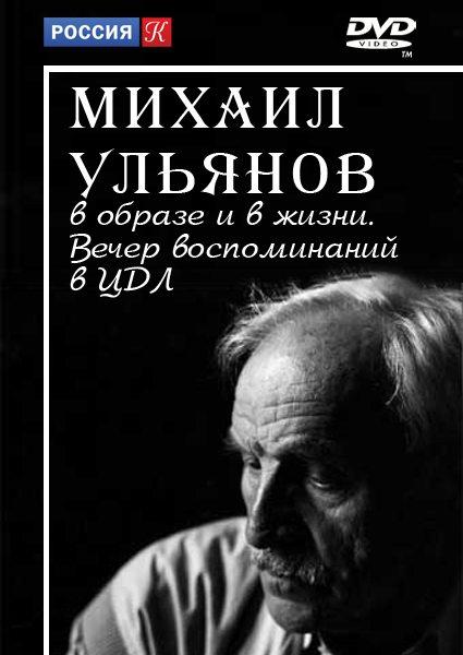 Михаил Ульянов в образе и в жизни. Вечер воспоминаний в ЦДЛ