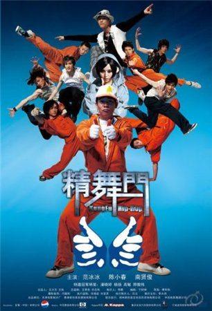 Кунг-Фу Хип-Хоп - (Kung Fu Hip Hop)