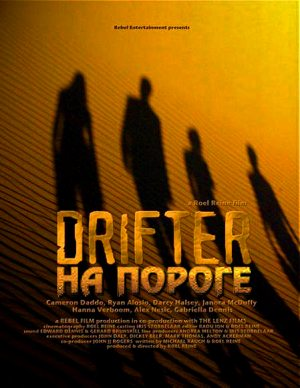 На пороге - (Drifter)