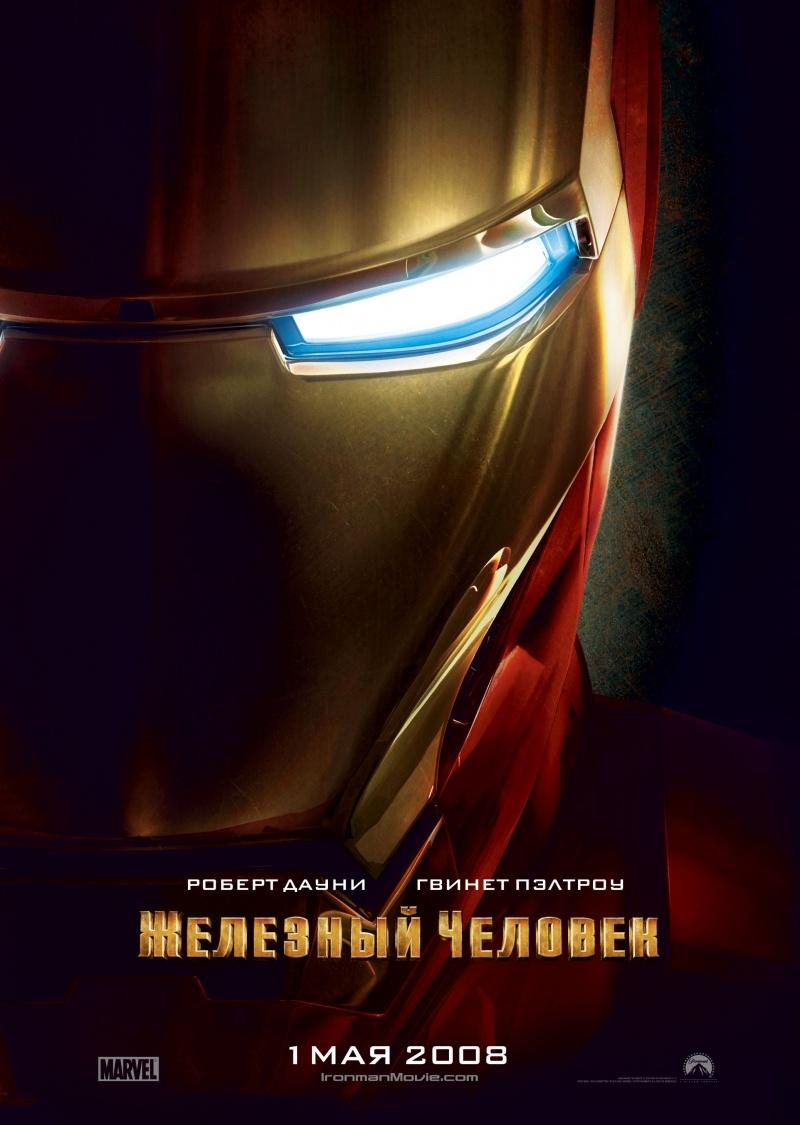 Железный человек: Дилогия - (Iron Man: Dilogy)