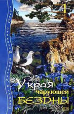 Презент с берегов Байкала