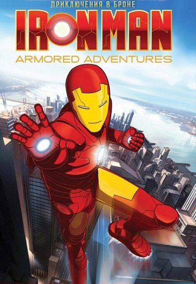 Железный человек: Приключения в броне - (IRON MAN: Armored Adventures)