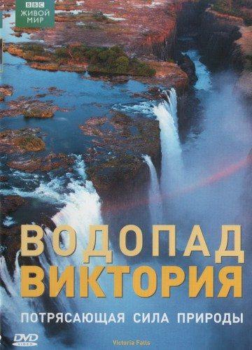 BBC: Водопад Виктория - (BBC: Victoria Falls)