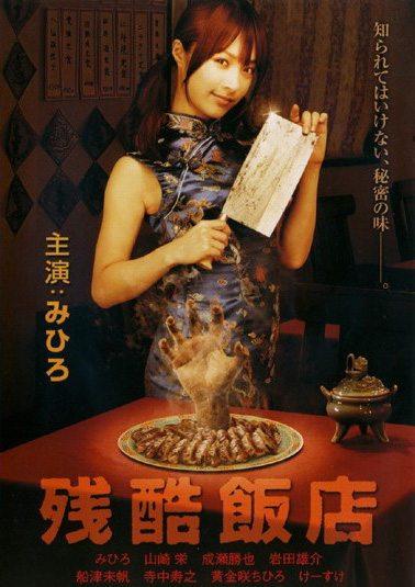 Жестокий ресторан - (Zankoku hanten)