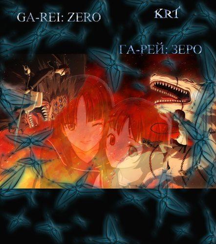 Га-Рей: Зеро - (Ga-Rei: Zero TV)