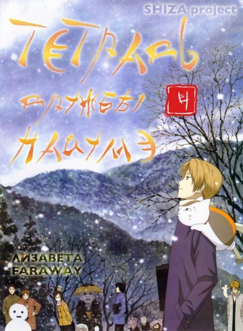 Тетрадь дружбы Нацумэ - (Natsume Yuujinchou Shi)