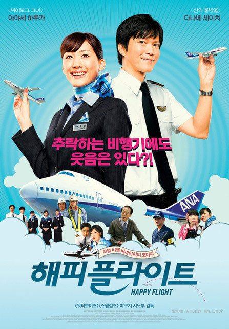 Счастливый полет - (Happy Flight)